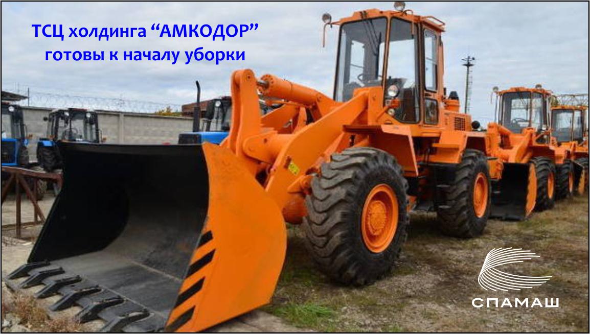 """ТСЦ холдинга """"АМКОДОР"""" готовы к началу уборки"""