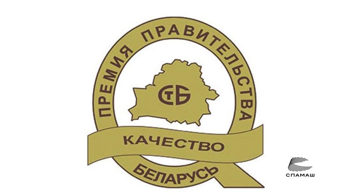 """""""АМКОДОР"""" вошел в число претендентов на Премию Правительства Республики Беларусь за достижения в области качества"""