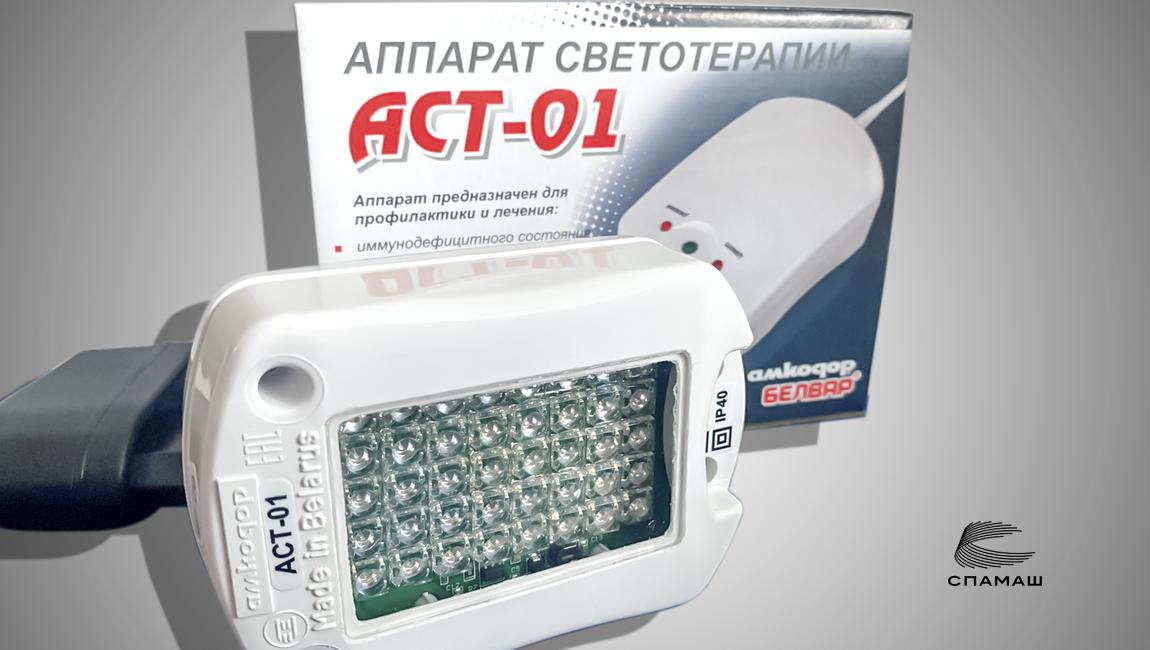 Аппарат АСТ-01 – целительный свет в вашей руке